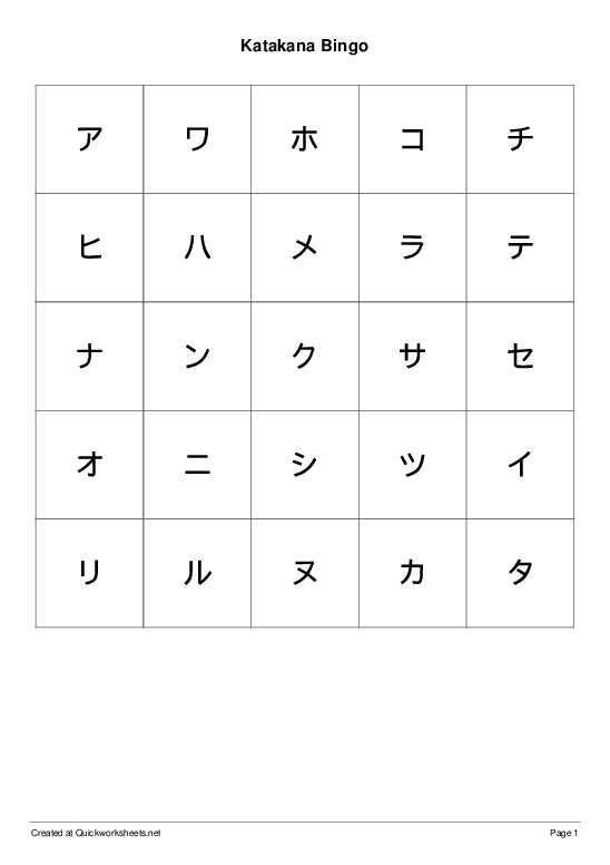 Katakana Bingo - Worksheet Thumbnail