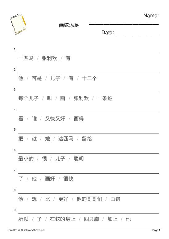 画蛇添足 - Worksheet Thumbnail